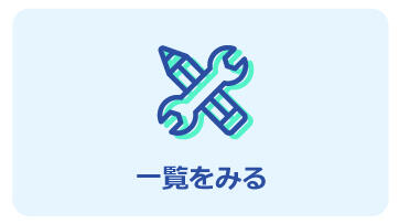 サポート「一覧をみる」3.jpg